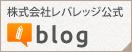 株式会社レバレッジ公式blog