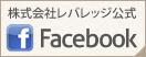 株式会社レバレッジ公式Facebook