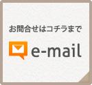 お問合せはコチラまで e-mail