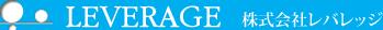 LEVERAGE 株式会社レバレッジ