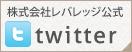 株式会社レバレッジ公式twitter