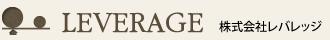 株式会社レバレッジ